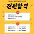 [축 전원합격!!] 2021 제3회 SW코딩자격 2…