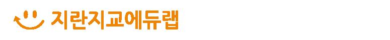 지란지교에듀랩 | 이코딩아카데미 | 스퀘어판다